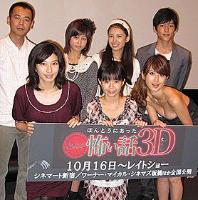 ただでさえ怖い話が3Dで飛び出す「劇場版ほんとうにあった怖い話3D」