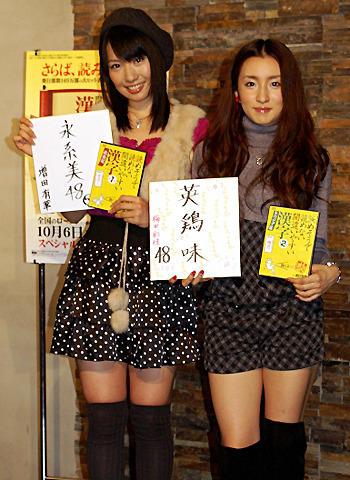 AKB48を漢字で表現すると?増田有華と梅田彩佳が挑戦