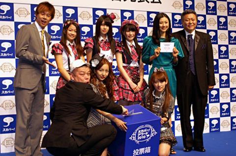 自ら受賞も?AKB48が「スカパー!アワード2010」プレゼンターに