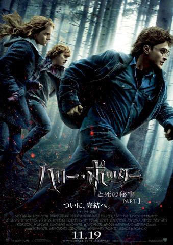 緊迫感あふれる「ハリー・ポッターと死の秘宝」前編のポスターが完成