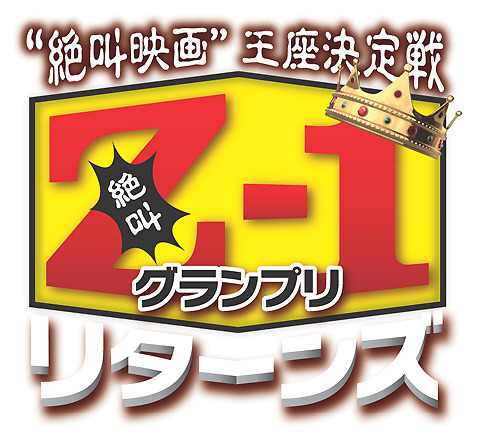 """""""最も恐い""""映画が決定!「Z-1グランプリ」はあの作品…!?"""