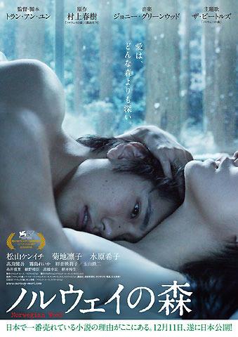 松ケン&凛子のラブシーンがポスターに 「ノルウェイの森」キャンペーン