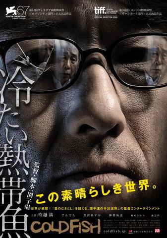 鬼才・園子温最新作「冷たい熱帯魚」のポスターと予告編公開