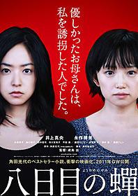 物語のクライマックスは小豆島「八日目の蝉」