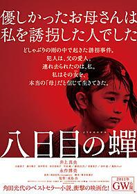書店に配布されているポスター「八日目の蝉」