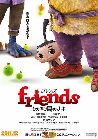 """香取慎吾、3DCGアニメ「friends」で""""赤おに""""に"""
