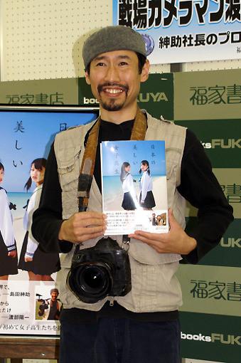 渡部陽一、女子高生を激写「次は…西田ひかるさん」