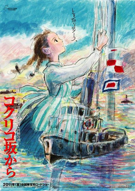 ジブリ最新作は宮崎吾朗監督「コクリコ坂から」