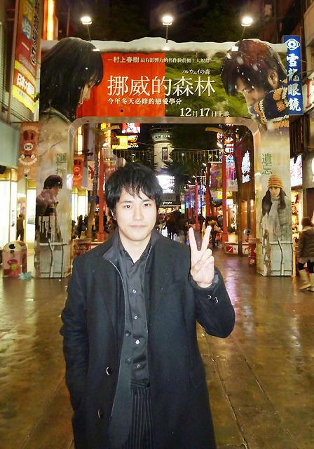 松山ケンイチ、台湾での名前表記間違えにツッコミ