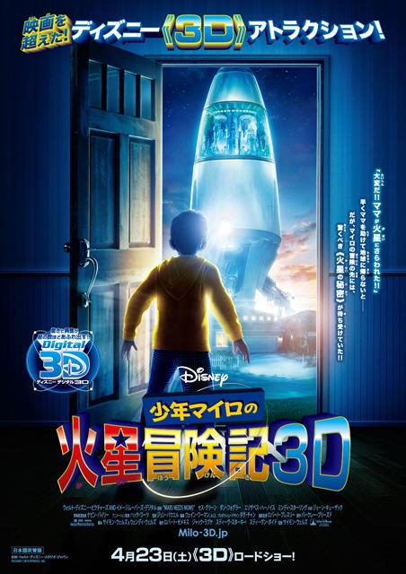 ロバート・ゼメキス製作「少年マイロの火星冒険記 3D」ポスター公開