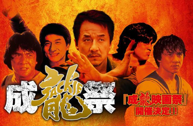 ジャッキー・チェンの傑作を連日上映!「成龍映画祭」ラインナップ発表