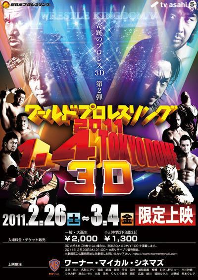 世紀のビッグマッチを3D体験 「ワールドプロレス1.4」を劇場上映