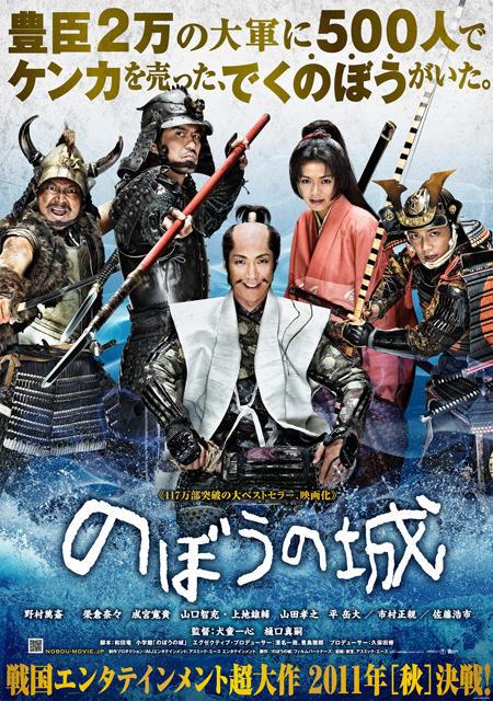 萬斎、榮倉、浩市ら「のぼうの城」キャスト、ポスターでずらり勢ぞろい