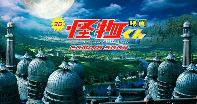 「嵐」大野智、「怪物くん」3D映画化で単独初主演