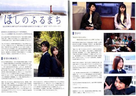 中村蒼主演「ほしのふるまち」が美少女図鑑とコラボ