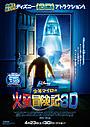 ロバート・ゼメキス製作「少年マイロの火星冒険記 3D」予告編公開