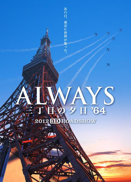 「三丁目の夕日」映画化第3弾は3D 堀北真希主演を示唆