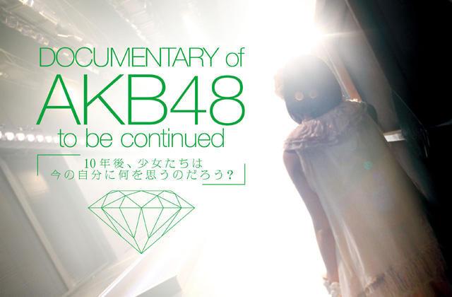「AKB48」ドキュメンタリー映画、主題歌は発売未定の新曲