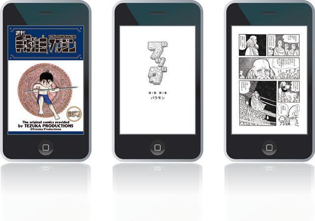 手塚治虫の名作「ブッダ」、スマートフォン&PC&iPadで無料配信