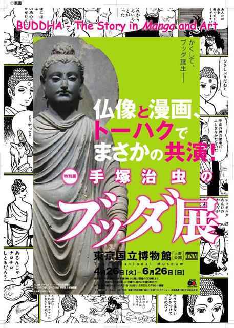 日本初!漫画と仏像がコラボ「手塚治虫のブッダ展」開催決定