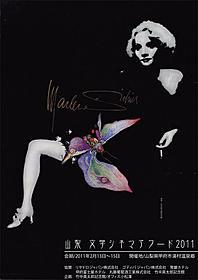 「山梨文学シネマアワード2011」のポスター