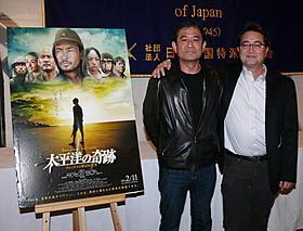 平山秀幸監督(左)とチェリン・グラック監督「太平洋の奇跡 フォックスと呼ばれた男」