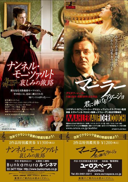モーツァルト&マーラー、クラシックテーマの2作品 お得なセット観賞券を発売