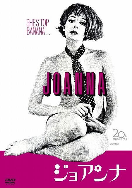 60年代末のロンドンの青春を描いた名作「ジョアンナ」 全世界初のDVD化決定