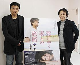 日本各地をワゴン車で移動しながら撮影「死にゆく妻との旅路」