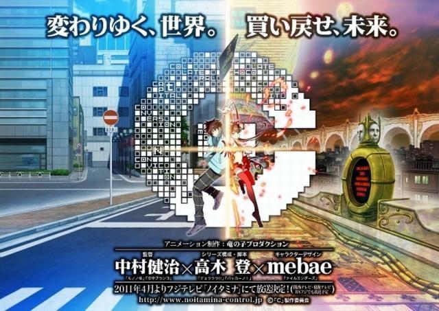 """新アニメ「C」主題歌を""""ノイタミナ""""ファンNICOが担当"""