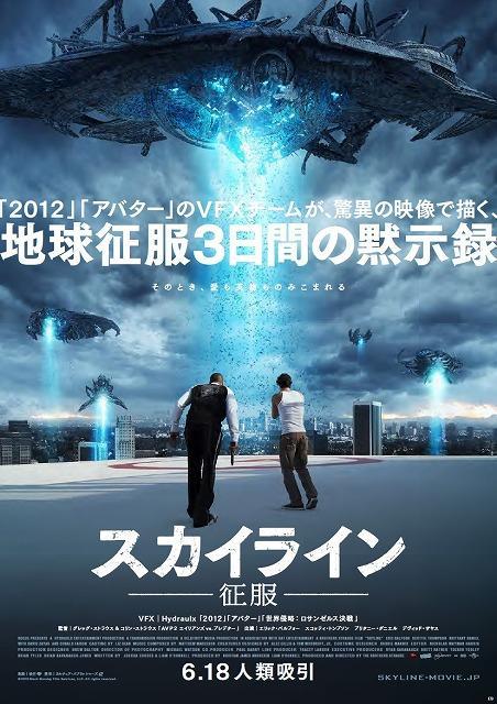 「スカイライン 征服」日本版予告が圧倒的スケールで公開