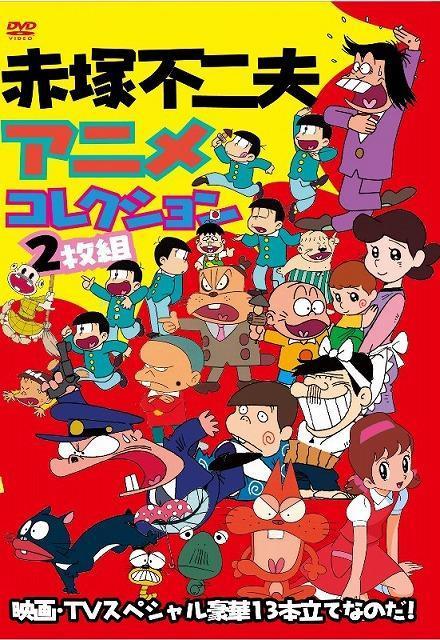 赤塚不二夫さん初のアニメコンピDVD発売