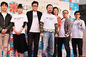 日本全体が家族であるとキム兄、陣内、南野がコメント「オムライス」