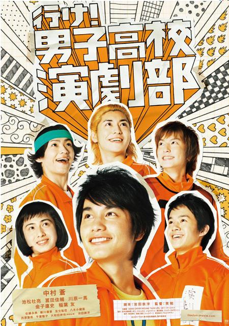 GOING UNDER GROUND、中村蒼主演最新作の主題歌に決定