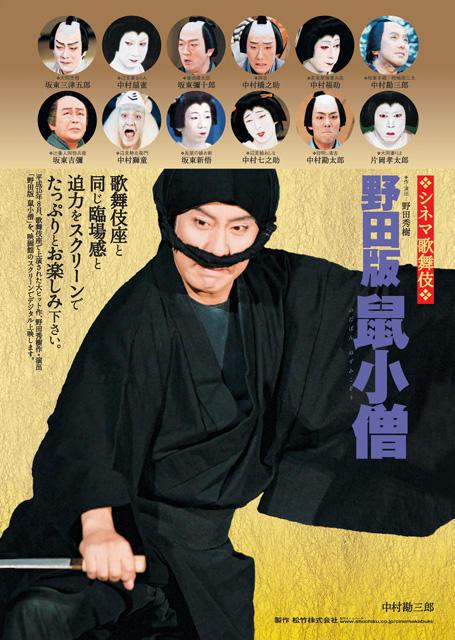 「シネマ歌舞伎」ファンの声に応え全作品のアンコール上映開始