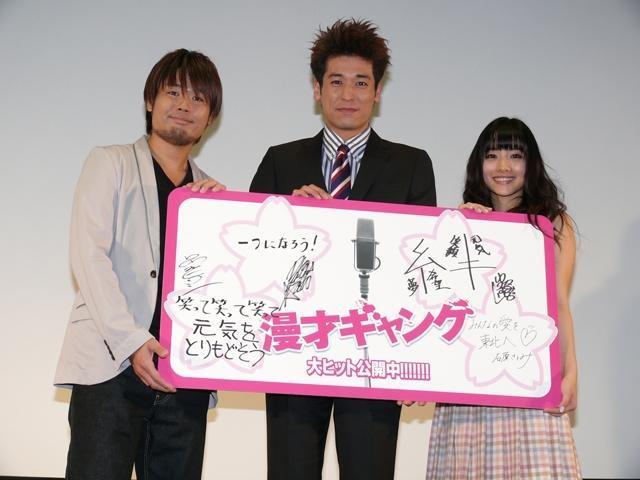 品川ヒロシ長女「漫才ギャング」で銀幕デビュー 石原さとみが暴露