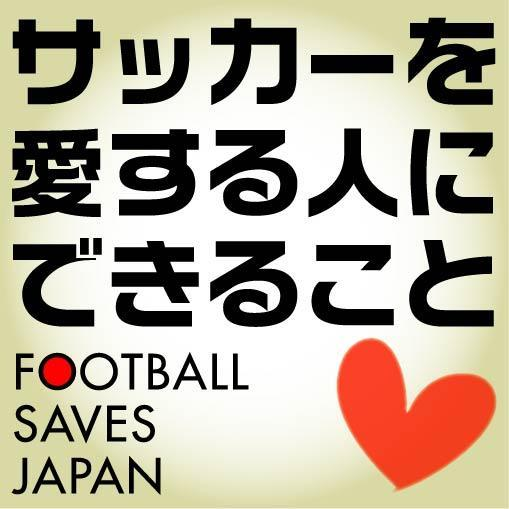 「サッカーを愛する人にできること」チャリティ上映会が開催