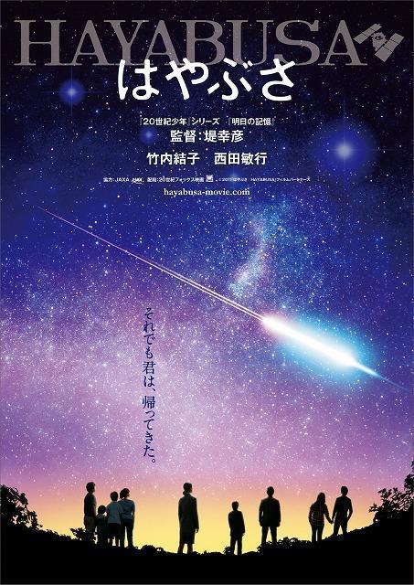 小惑星探査機「はやぶさ」、竹内結子主演で20世紀フォックスも映画化