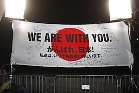 パイレーツメンバーによる日本応援の横断幕「パイレーツ・オブ・カリビアン 生命(いのち)の泉」