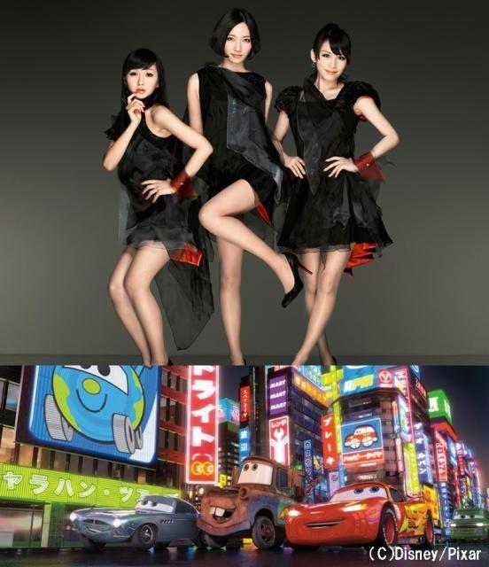 Perfume、「カーズ2」挿入歌で世界進出