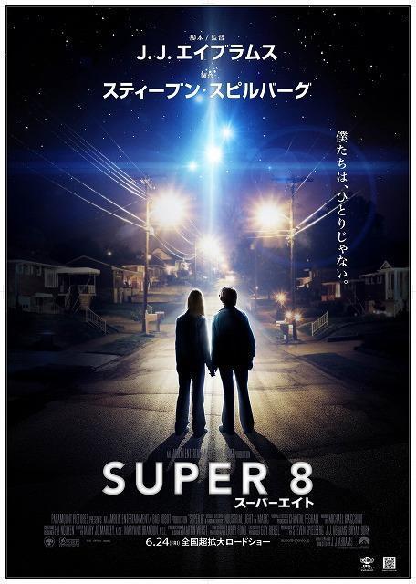 「スーパーエイト」感動ドラマを匂わせる新ビジュアルが先行公開!