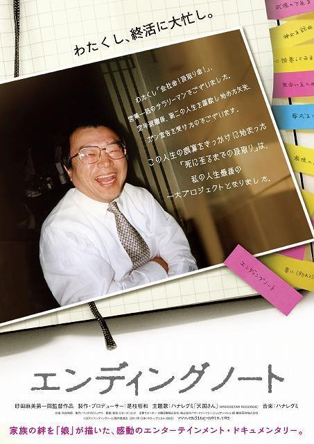 がん宣告を受けた父の最期を描く「エンディングノート」公開