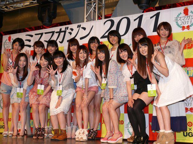 「ミスマガジン2011」候補者15人が読者にお披露目