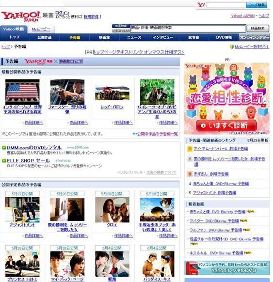 「Yahoo!映画」新作予告の一覧視聴サービスを開始