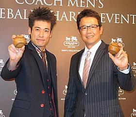 古田敦也氏(右)とチャリティ・イベントに出席した佐藤隆太「ROOKIES 卒業」