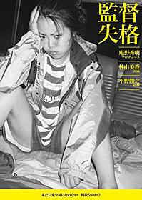 「由美香Night」の開催も決定「監督失格」