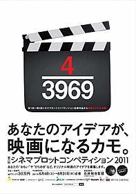 「4/3969」は、第1回から第5回までの 応募総数3969件に対する映画化本数4本の意味「川の底からこんにちは」