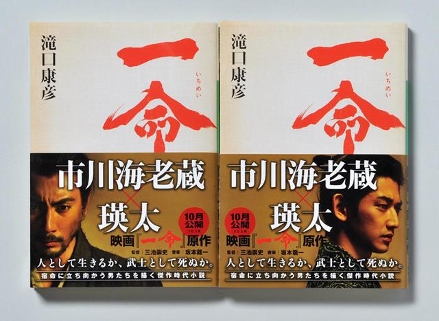 「一命」原作文庫の帯付き表紙