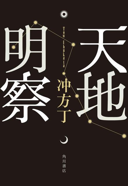 岡田准一「天地明察」で天文暦学者に 宮崎あおいと4年ぶり共演