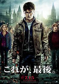 本当に「これが、最後。」「ハリー・ポッターと死の秘宝 PART2」